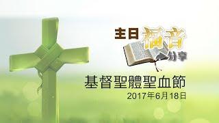 25主日福音分享-基督聖體聖血節