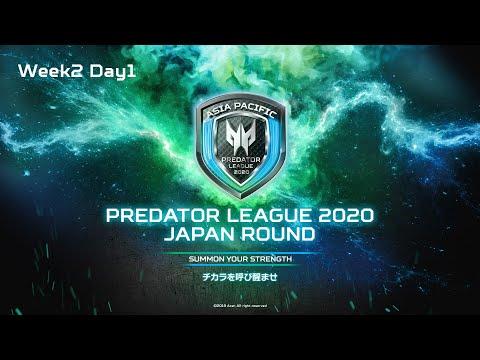【PUBG】Predator League 2020 Japan Round Week2 Day1 Match1 to Match5