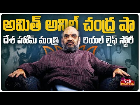 Amit Shah Real Life Story | Biography | Political Career | Personal Life || VCR Multiplex