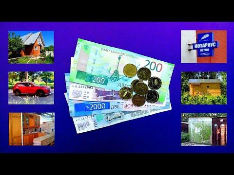 Сколько придется платить за дарение или наследство в этом году