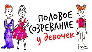 В этом выпуске рассказываем, что происходит в организме девочки, когда приходит он самый - пубертат. Энджой :D  Источники:  https://www.ncbi.nlm.nih.gov/pubmed/32040143 https://www.popmech.ru/science/news-414862-rannee-polovoe-sozrevanie-u-devochek-svyazali-s-riskom-ozhireniya/ https://www.ncbi.nlm.nih.gov/books/NBK534827/ https://medknigaservis.ru/wp-content/uploads/2019/01/NF0013063.pdf https://clck.ru/N4TEc   Автор сценария - Наталья Швец  Поддержи нас - стань нашим спонсором! https://www.youtube.com/channel/UCaY08MNW5C097-0je7xT6fA/join  Смотри Научпок на Карамбе! http://carambatv.ru/cartoons/science  Вступай в нашу группу ВК!  http://vk.com/nowchpok