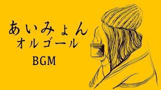 あいみょんオルゴールメドレー - 癒しの睡眠用J-POPオルゴール