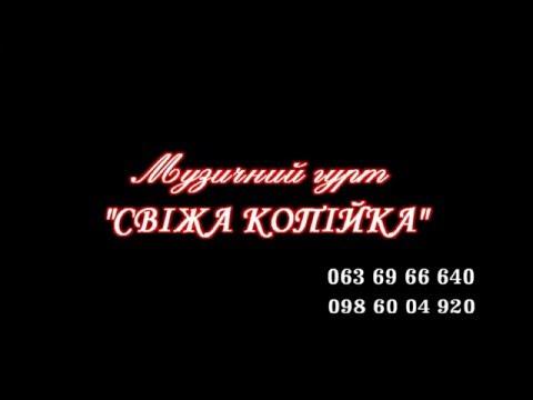 """Гурт """"Свіжа Копійка"""", відео 10"""