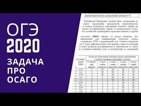 ОГЭ 2020 математика. Задача про полис ОСАГО