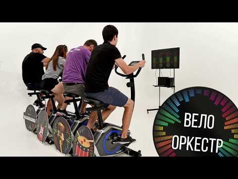 Відео Велооркестр 1