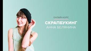 Скрапбукинг Анна Белянина | Приглашение на онлайн курс