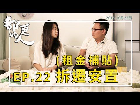 都更的人|EP.22 拆遷安置(租金補貼) feat. 杜映儒規劃師<BR>-財團法人臺北市都市更新