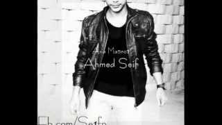 اغاني طرب MP3 Ana Ma5no2 Ahmed Seif iIiIiIiIiIiIi احمد سيف انا مخنوق 2013 تحميل MP3