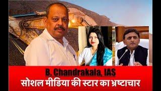 Ep.- 124 | CBI Raid on IAS B. Chandrakala: ज़िम्मेदारी से कैसे बचेंगे अखिलेश भैया? | Third Eye