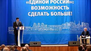 Глава Нижегородской области Никитин на региональной конференции ЕР