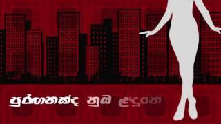 Ranidu - Madhuwithakin (ahankara nagare 2)