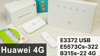 Huawei 4G модем и Wi-Fi роутеры: E3372 USB, E5573Cs-322 и B315s-22