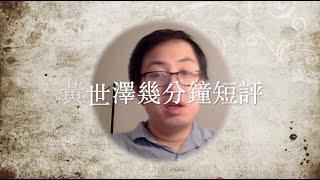 黃世澤幾分鐘評論:2019年11月19日:曾鈺成 PolyU  勇救中南海孫女