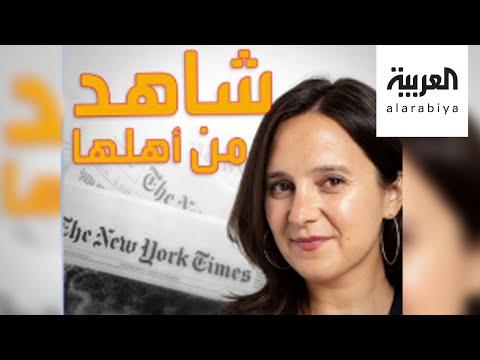 العرب اليوم - شاهد: محررة الرأي في