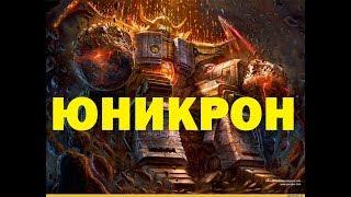 КТО ТАКОЙ ЮНИКРОН - ТРАНСФОРМЕРЫ