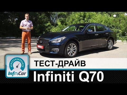 Infiniti  Q70 Седан класса E - тест-драйв 2