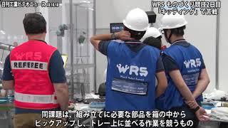 WRS/ものづくり競技2日目 「キッティング」で苦戦