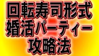 回転寿司形式婚活パーティー攻略法 - YouTube