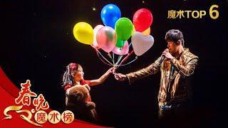 [2018央视春晚]魔术与歌曲《告白气球》 表演:周杰伦 蔡威泽 | CCTV春晚