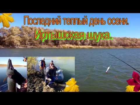 Рыбалка в последние погожие осенние деньки на Иртыше в Павлодаре.