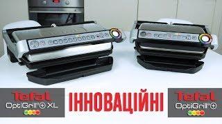 Tefal OptiGrill+ та OptiGrill+ XL – ще більше можливостей приготування на грилі від Tefal