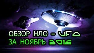 ОБЗОР НЛО - UFO ЗА НОЯБРЬ 2016