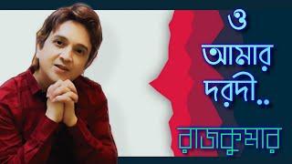 O amar dorodi-Amai bhashaili re amai dubaili re-Tribute to Nirmalendu chowdhury by Rajkumar Roy
