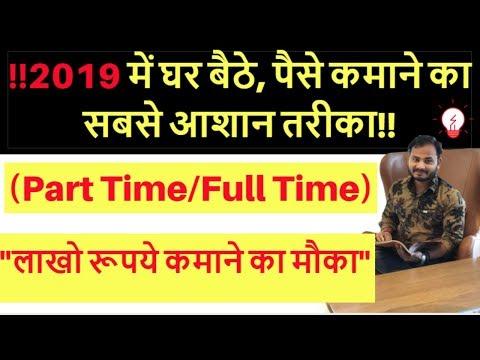 2019 में घर बैठे पैसे कमाने का तरीका |Make Money From Home (Part Time/Full Time Business ideas Hindi