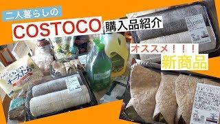 【購入品紹介】コストコ行って来ましたー!