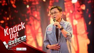 อาอ๊อด - กลับคำสาหล่า - Knock Out - The Voice Senior Thailand - 23 Mar 2020