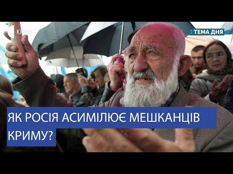 Як Росія асимілює мешканців Криму? | Беліцер, Юксель | Тема дня