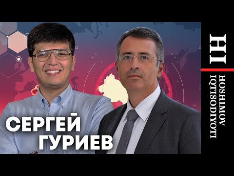 """10 — [РУС] """"Коронавирус, коррупция, авторитаризм, Чернобыль, цены и макроэкономика"""" — Сергей Гуриев"""