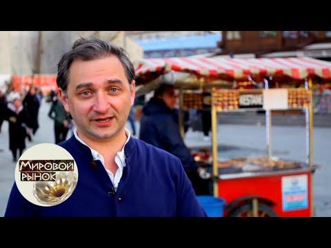Мировой рынок. Стамбул. Гранд Базар