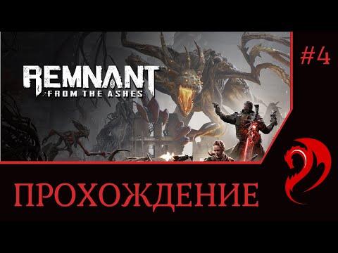 Komunita služby Steam :: Remnant: From the Ashes