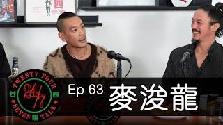 24/7TALK: Episode 63 ft. Juno Mak 麥浚龍