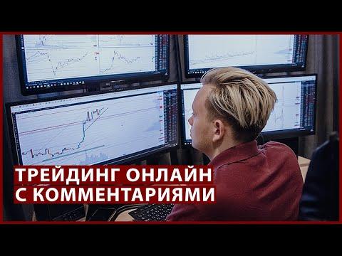 Бинарные опционы рунет