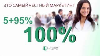 Как заработать в 2017 года, Elysium company, 5 95