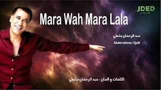 تحميل اغاني Abderrahman Djalti - Mara Wah Mara Lala 2020 l عبد الرحمان جلطي - مرة واه مرة لا لا MP3