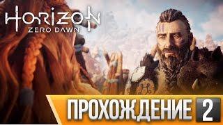 Прохождение Horizon: Zero Dawn - СТРИМ (2): НОВЫЕ БОССЫ И ОГРОМНЫЙ МИР