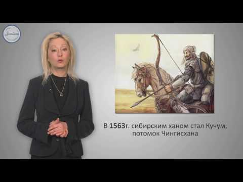 Внешняя политика Ивана IV на востоке и в Западной Сибири