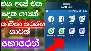 Hide Apps and Dual Apps Sinhala imo, viber, whatsapp, Facebook, Messager any apps 🇱🇰