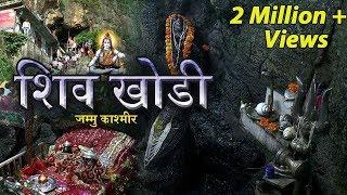 यात्रा शिवखोड़ी धाम | शिव खोड़ी मंदिर | Shivkhori Temple | धार्मिक तीर्थ यात्रा - Jammu and Kashmir