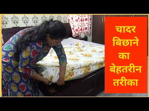 चादर बिछाने का बेहतरीन तरीका ll How To Properly Put Bed Sheet/BedCover On Bed