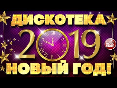 ДИСКОТЕКА НОВЫЙ ГОД! 2019 ☃ ТАНЦУЮТ ВСЕ! ☃