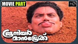 Bestscene From  Jagathy Sreekumar |ഗോൾ  ഗോൾ  !! | Comedy Scene