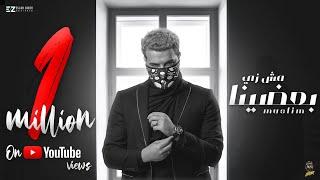 مسلم - مش ذي بعضينا (حصرياً) | 2021 | Muslim – Mahragan Mosh Zay Ba3dena ( Video Lyrics ) تحميل MP3