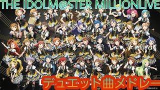 作業用BGMTHEIDOLM@STERMILLIONLIVEデュエット曲メドレーアイドルマスターミリオンライブ!