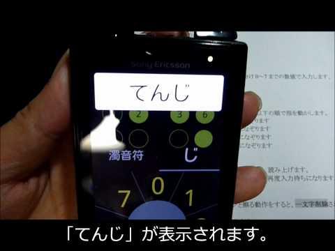 Video of Ippitsu 8/2R