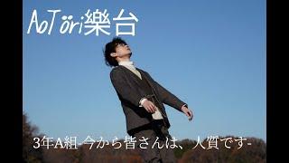 mqdefault - 【AoTori樂台】Ep.2 推薦3年A組-今から皆さんは、人質です-