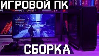 Игровой ПК за 55к (2018) - Сборка на Intel за 55000 рублей